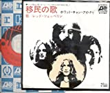 Immigrant Song / Hey, Hey What Can I Do? Japanese Pressing