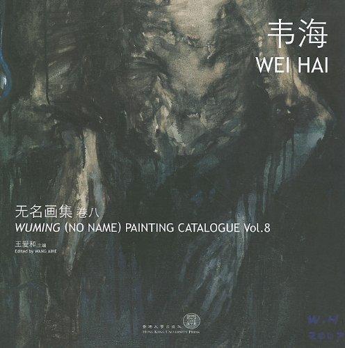Wuming (No Name) Painting Catalogue Vol. 8 Wei Hai (Wuming (No Name) Painting Catalogues) (Volume 8) PDF