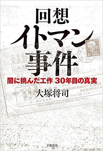 大塚将司『回想イトマン事件』