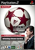 Winning Eleven Tactics: European Club Soccer [Japan Import]