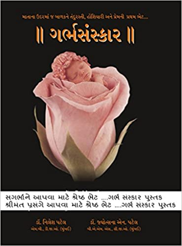 Ebook gujarati download garbh sanskar free in
