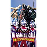 Ultraman Gaia: Battle in Hyperspace