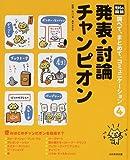 発表・討論チャンピオン (光村の国語 調べて、まとめて、コミュニケーション)