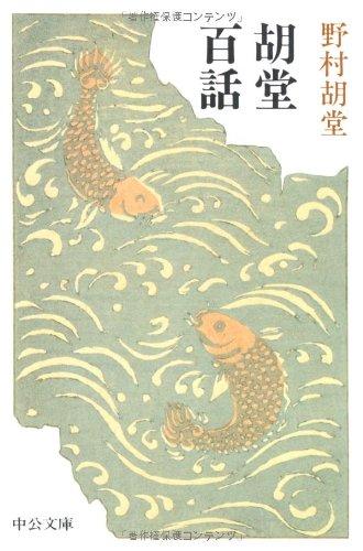 胡堂百話 (中公文庫)