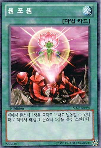 韓国版 遊戯王 ワン・フォー・ワン 【ノーマル】 SD25-KR030