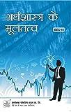 EEC-11 Fundamentals Of Economics in Hindi Medium (Hindi)