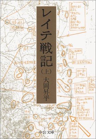 レイテ戦記 (上巻) (中公文庫)