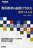 理系数学の良問プラチカ―数学I・A・II・B (河合塾SERIES―入試精選問題集)