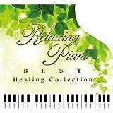 リラクシング・ピアノ~ベスト ヒーリング・コレクション