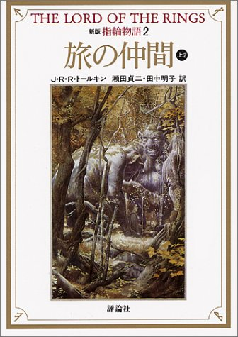 新版 指輪物語〈2〉旅の仲間 上2 (評論社文庫)