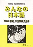 Minna No Nihongo II: Translation and Grammatical Notes (Bk. 1)