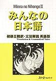 みんなの日本語―初級2翻訳・文法解説英語版