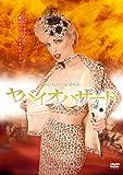 ヤバイオ・ハザード [DVD]