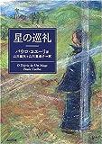 星の巡礼 (角川文庫)