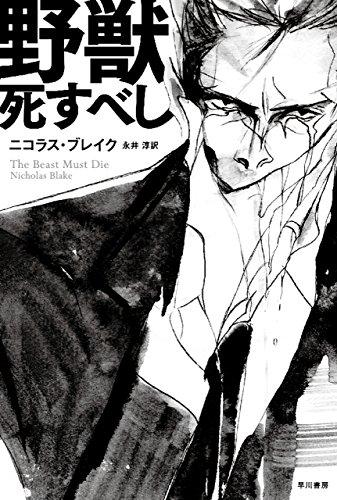 野獣死すべし (ハヤカワ・ミステリ文庫)