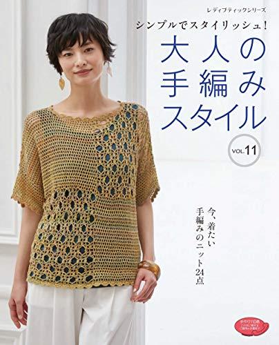 大人の手編みスタイル 最新号 表紙画像
