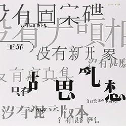 胡思亂想 (Vinyl LP) (初回限定版) ~ 王菲 [Analog]