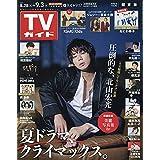 週刊TVガイド 2021年 9/3号