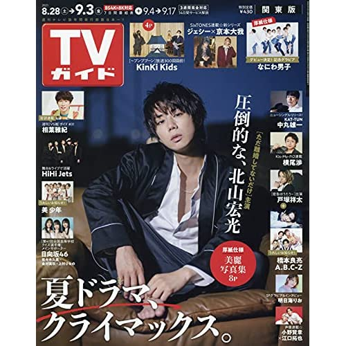 週刊TVガイド 2021年 9/3号 表紙画像