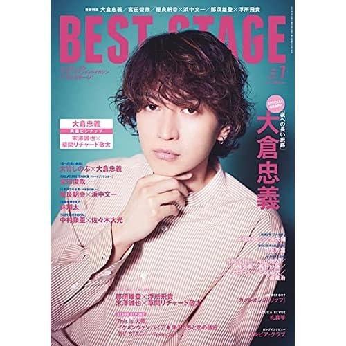 BEST STAGE 2021年 7月号 表紙画像