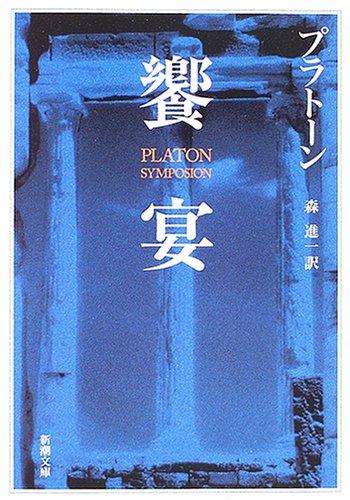 饗宴 (新潮文庫 (フ-8-2))