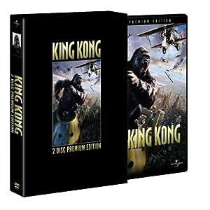 キング・コング プレミアム・エディション [DVD]