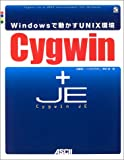 Cygwin+CygwinJE-Windowsで動かすUNIX―Cygwin is a UNIX environment for Windows