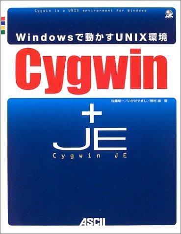 Cygwin+CygwinJE-Windowsで動かすUNIX―Cygwin is a UNIX environment for Windows