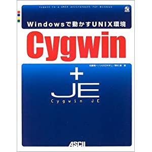 Cygwin+CygwinJE-Windowsで動かすUNIX