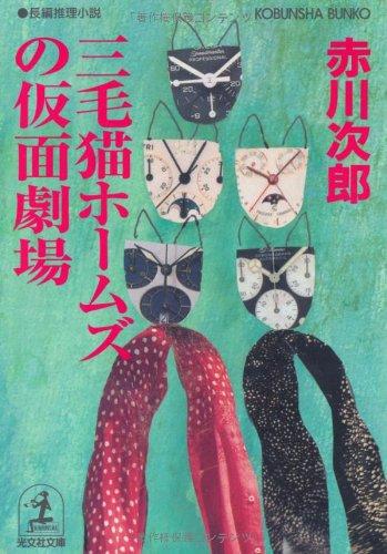 三毛猫ホームズの仮面劇場 (光文社文庫)
