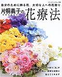 片桐義子の花療法 ― 自分のために飾る花、大切な人への花贈り