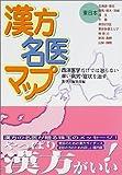 漢方名医マップ 東日本