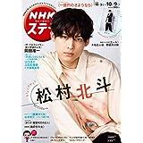 NHK ステラ 2020年 10/9号