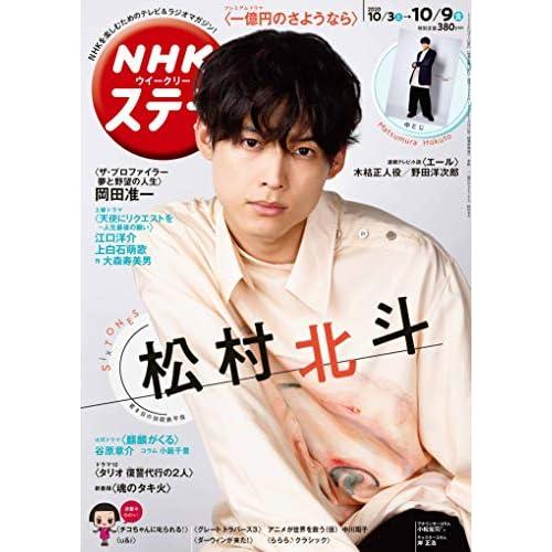 NHK ステラ 2020年 10/9号 表紙画像