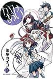 かみあり(2) (IDコミックス REXコミックス)