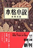 本格小説(下) (新潮文庫)