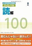 日本留学試験対策問題集 ハイレベル読解100 Nihon Ryuugaku-shiken Taisaku Mondaishuu Haireberu Dokkai 100 (日本留学試験対策問題集 ハイレベルシリーズ)
