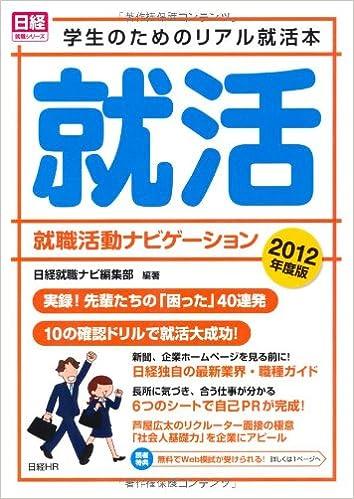 2012 edition this real job hunting job search navigation for