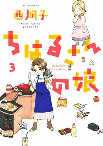 ちはるさんの娘(3) (アクションコミックス)
