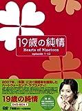 [DVD]19歳の純情 DVD-BOX1