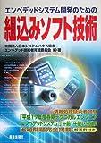 エンベデッドシステム開発のための組込みソフト技術