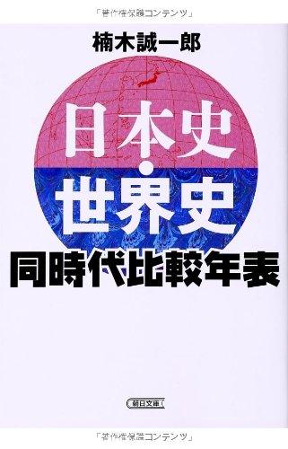 日本史・世界史同時代比較年表 (朝日文庫)