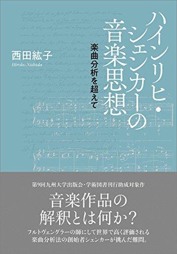 ハインリヒ・シェンカーの音楽思想 ─楽曲分析を超えて─