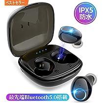 【最新Bluetooth5.0 イヤホン 】 Bluetooth イヤホン ワイヤレスイヤホン Hi-Fi高音質 自動ペアリング 両耳 左右分離型 IPX5防水 ブルートゥース イヤホン Siri対応 落下防止 iPhone/Android適用