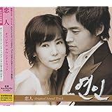 恋人 オリジナルサウンドトラック