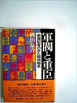 軍閥と重臣―新聞記者のみた昭和...