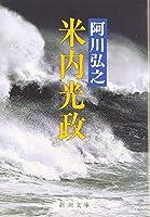 米内光政 (新潮文庫)