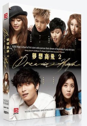 dream high 2 - 1