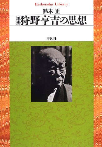 増補 狩野亨吉の思想 (平凡社ライブラリー)