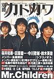 別冊カドカワ総力特集Mr.Children (カドカワムック 198)